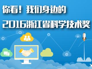 【科技能见度】第28期?#20309;?#20204;身边的2016浙江省科学技术奖