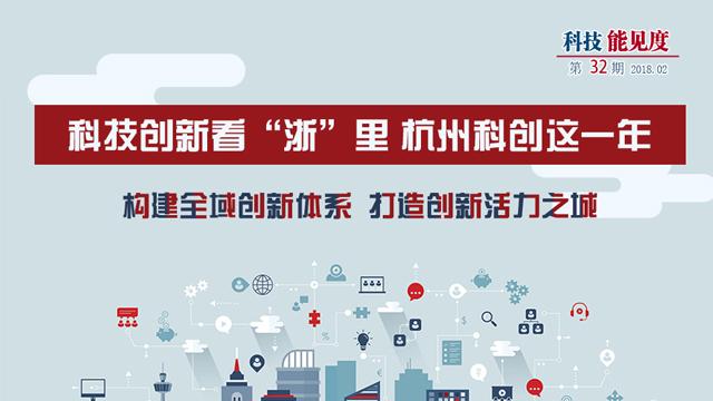 【科技能见度】第32期:图解杭州科创这一年