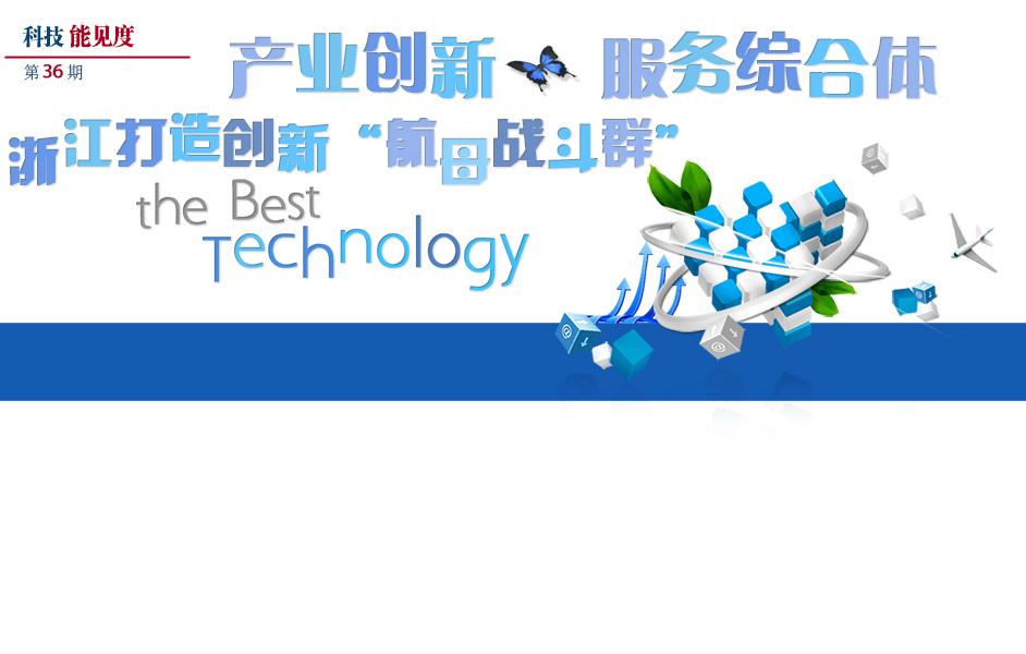 """【科技能见度】加速产业创新服务综合体建设 浙江打造创新""""航母战斗群"""""""