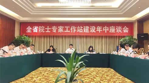 全省院士专家工作站建设年中座谈会举行