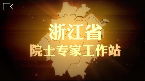 浙江省院士专家工作站宣传视频