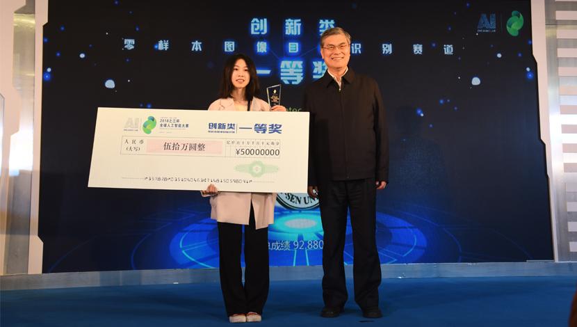 潘云鹤为2018之江杯全球人工智能大赛获奖选手颁奖