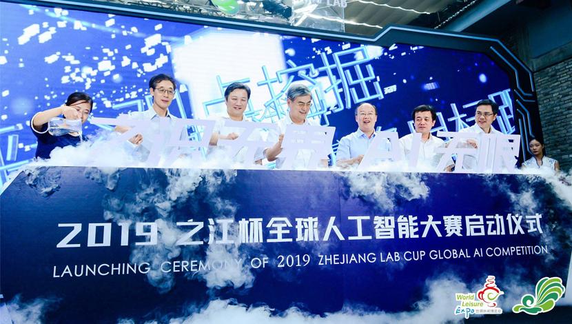 2019之江杯全球人工智能大赛正式启动