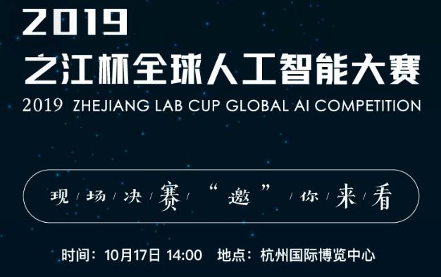 """2019之江杯全球人工智能大赛决赛""""邀""""你来看"""