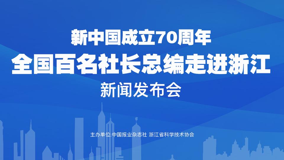"""""""全国百名社长总编走进浙江""""新闻发布会"""