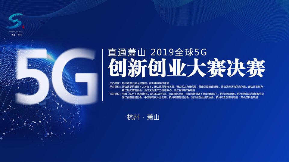 回看 | 直通萧山 2019全球5G创新创业大赛