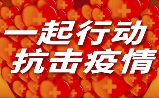"""【专题】一起行动,抗击疫情 拼多多携手战""""疫"""""""