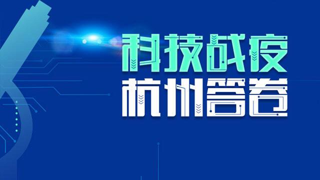 【专题】科技战疫 杭州答卷