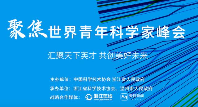 【专题】世界青年科学家峰会新闻专题