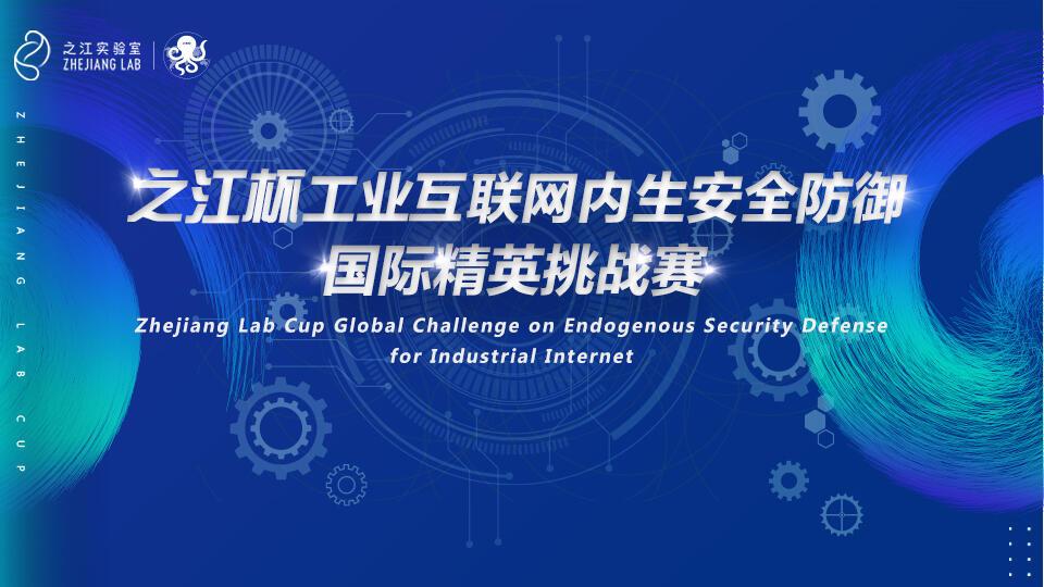 """【专题】""""之江杯""""工业互联网内生安全防御国际精英挑战赛"""