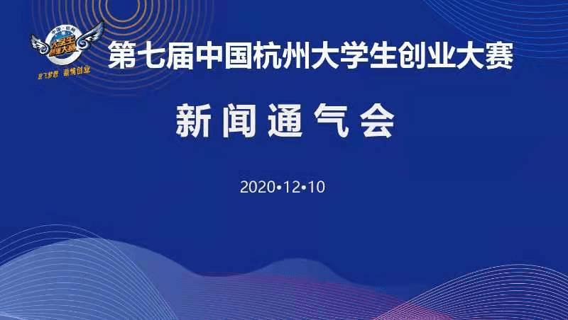 【专题】第七届中国杭州大学生创业大赛新闻通气会