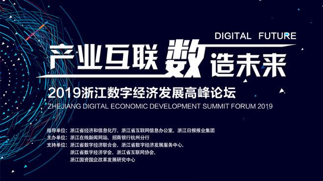 2019浙江数字经济发展高峰论坛