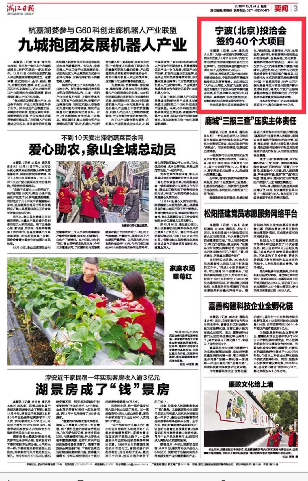 浙报关注丨宁波(北京)投洽会 签约40个大项目