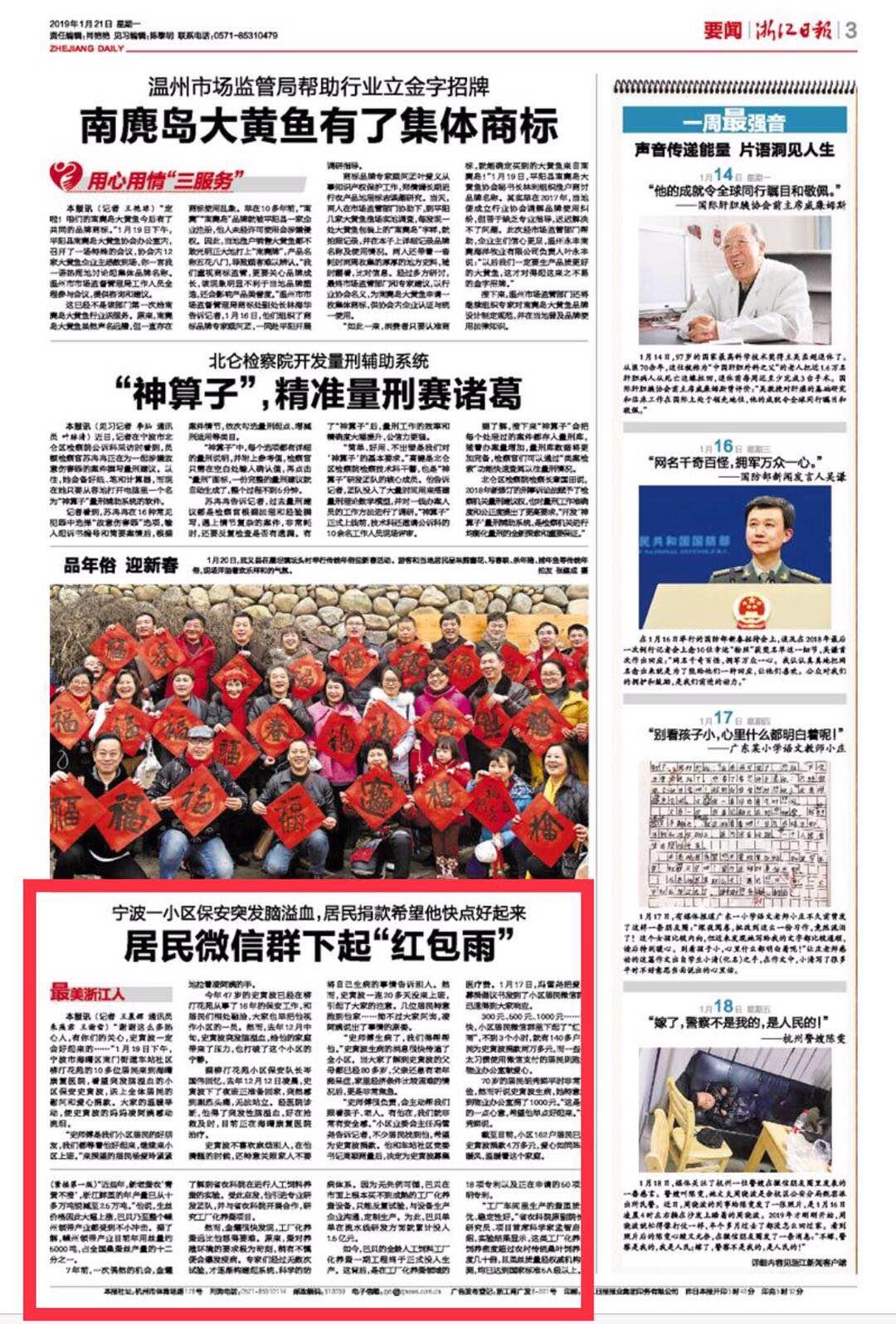 """宁波一小区保安突发脑溢血 居民自发捐款 微信群里下起""""红包雨"""""""
