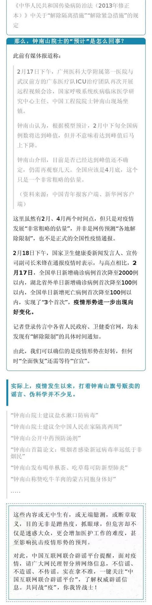 钟南山3.jpg
