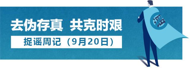 #捉谣记#温州瑞安很多牛栏里都有发病现象?9月20日捉谣周记来了!
