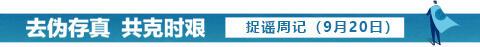 #捉謠記#溫州瑞安很多牛欄里都有發病現象?9月20日捉謠周記來了!