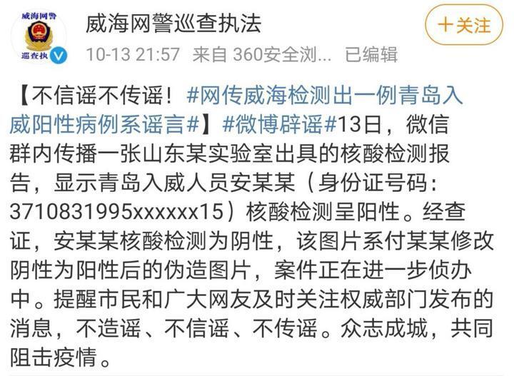 網傳山東威海測出1例青島入威陽性病例?