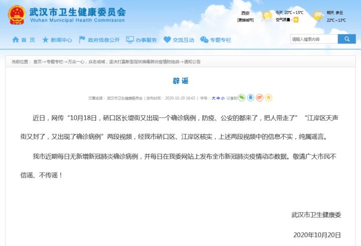 """網傳""""武漢硚口區長堤街、江岸區天聲街出現確診病例""""?"""