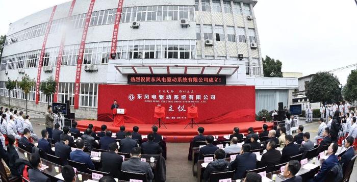 东风六家零部件公司整合 两家系统化新公司成立