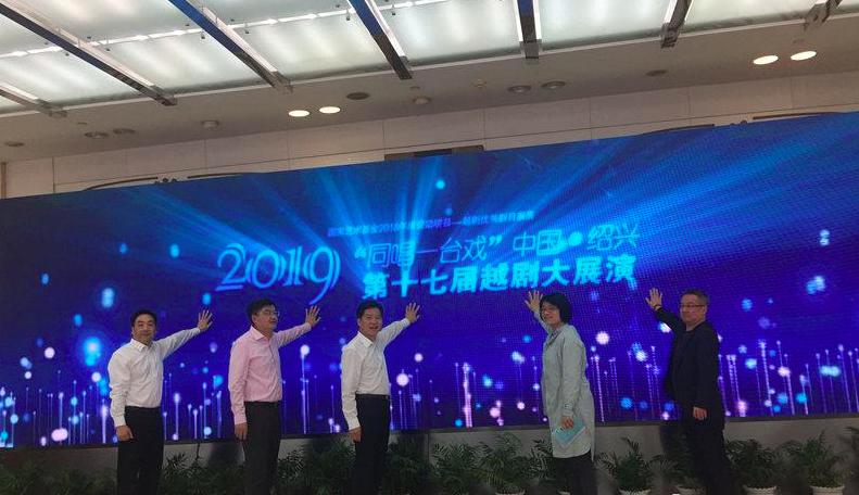 越坛新秀竞芬芳 第十七届越剧大展演6月6日启幕