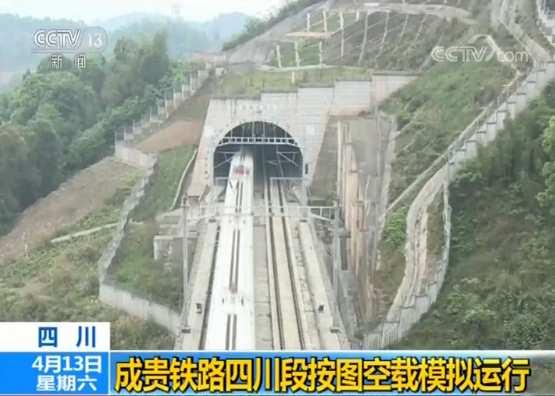 """""""八纵八横""""高速铁路网重要组成部分――成贵铁路四川段按图空载模拟运行"""