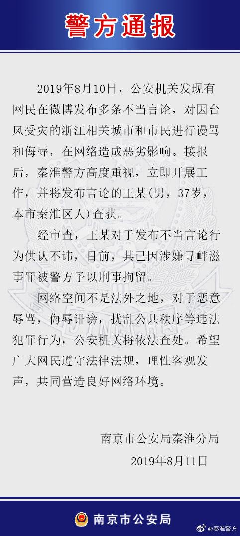 南京一男子谩骂侮辱浙江受灾城市和市民被刑拘