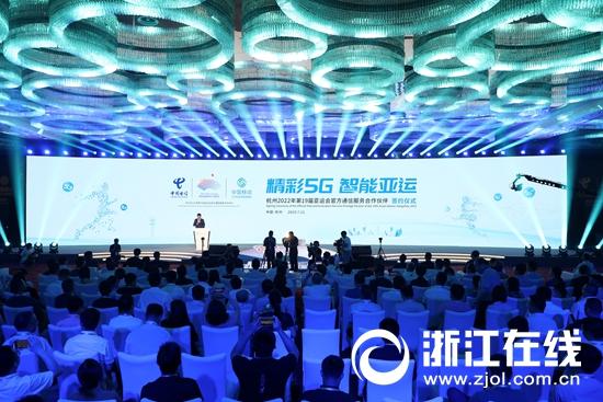 精彩5G 杭州亚运会官方通信服务合作伙伴确定