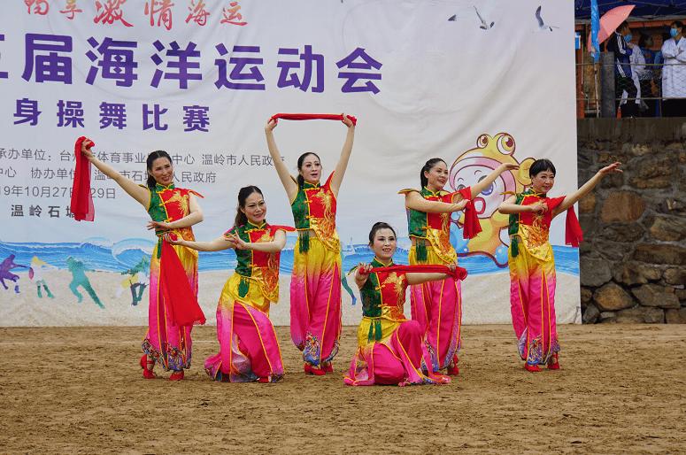 海洋运动会最后一个项目沙滩健身操舞比赛收官