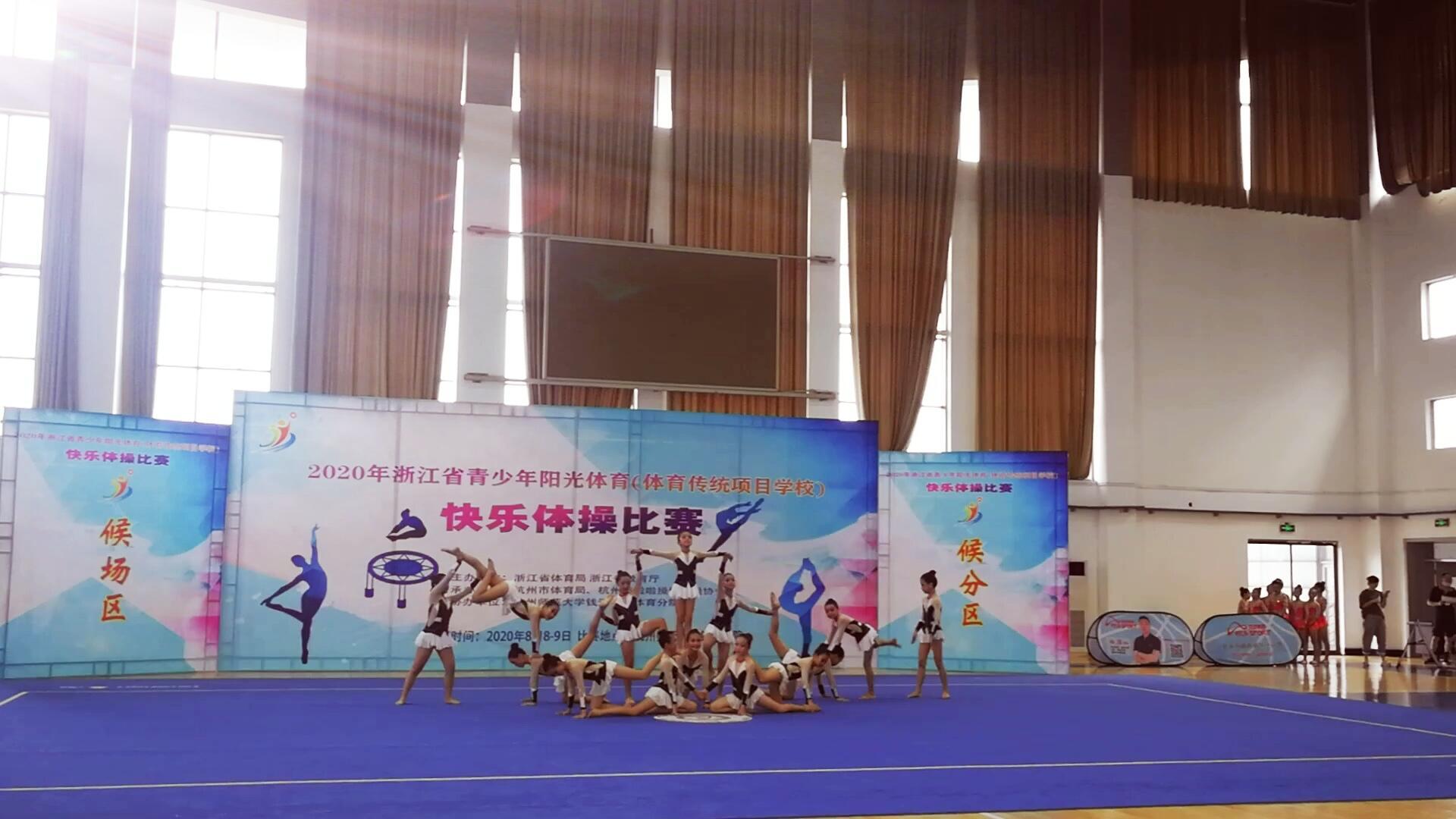 2020年浙江省青少年阳光体育(体育传统项目学校)快乐体操比赛圆满落幕