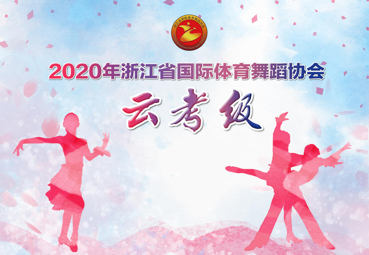 关于2020年浙江省体育舞蹈云考级工作通知