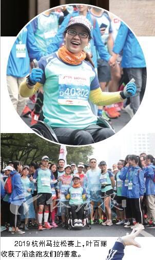 叶百丽:体育是治愈生活的一剂良药