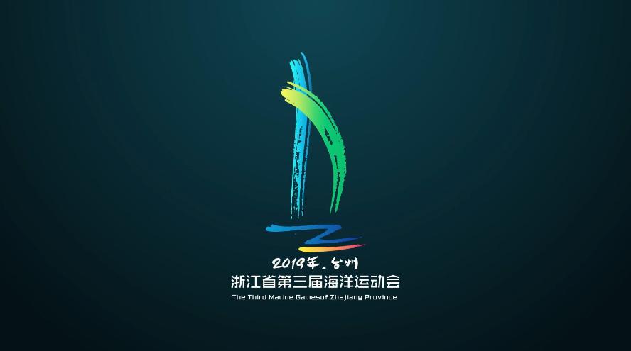 浙江省第三届海洋运动会宣传片