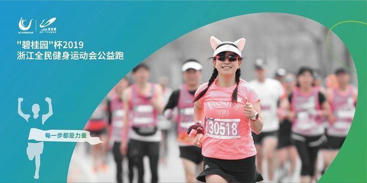 """@衢州人,""""碧桂园""""杯浙江全民健身运动会公益跑报名开启"""