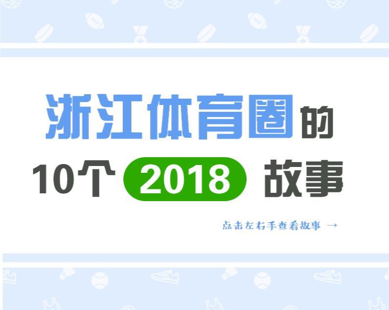 【年終盤點】請回答2018:浙江體育圈的10個2018故事