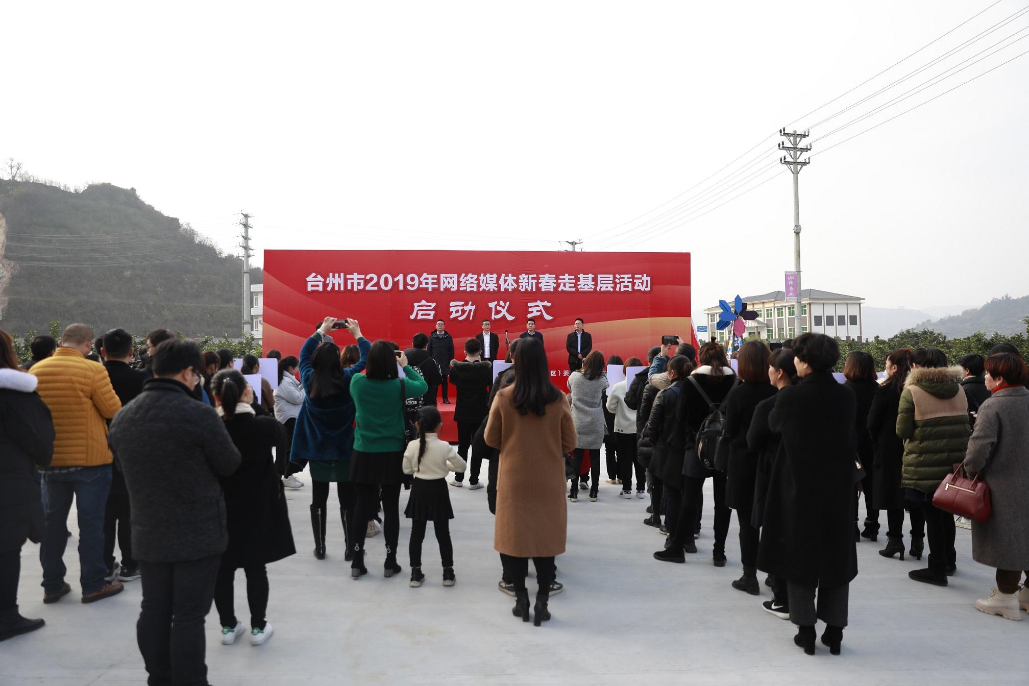 2019台州网络媒体新春走基层活动在玉环启动