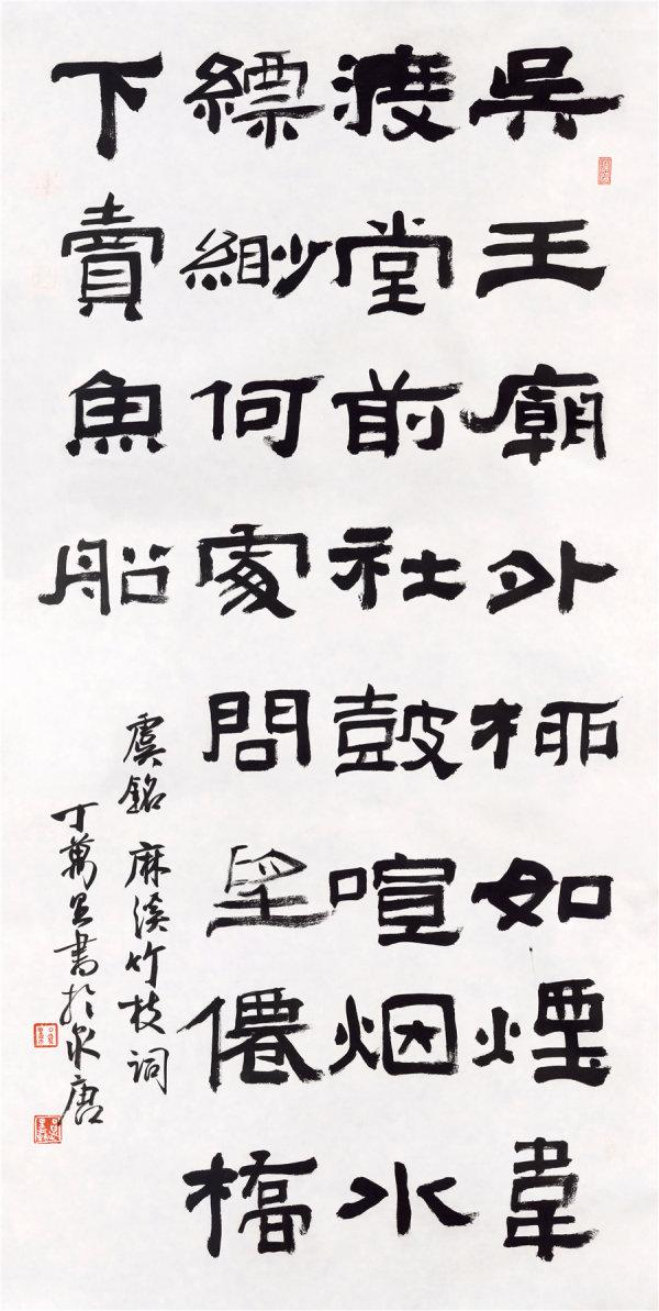 丁万里 《麻溪竹枝词》.jpg