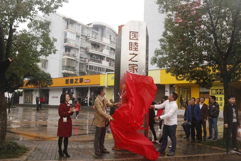 """服务更暖心!瓯海新型党群服务阵地""""医睦之家""""启用"""