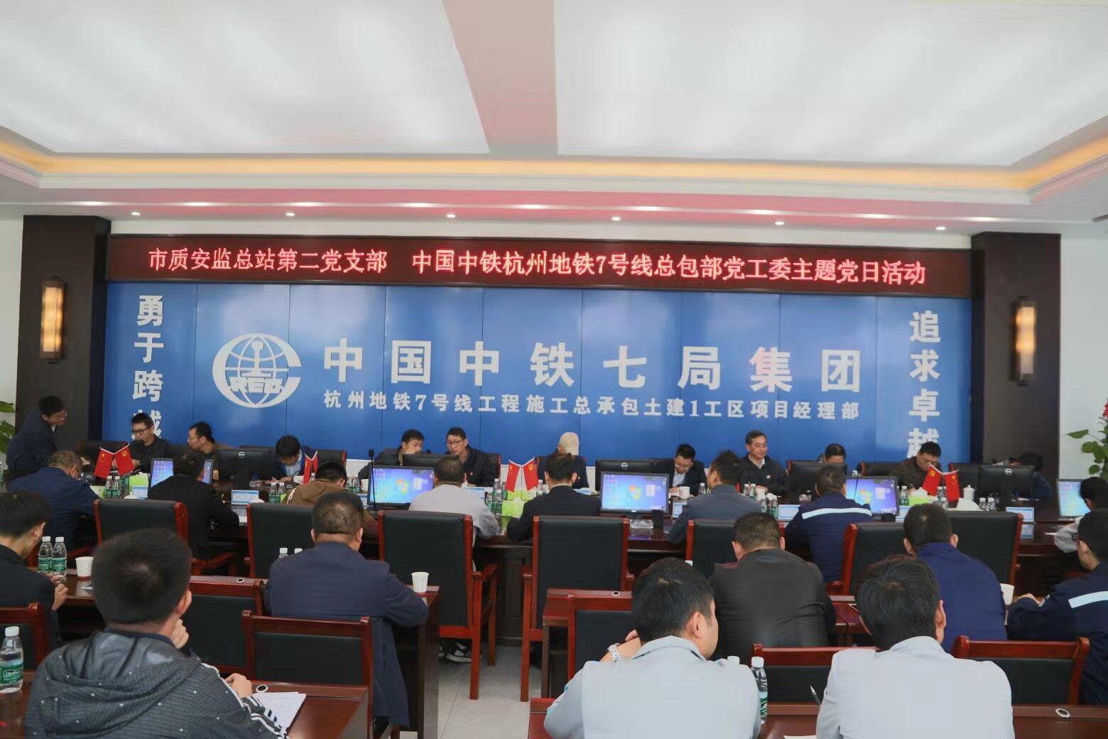 党建联创互学 共同助力杭州地铁建设――浙江在线