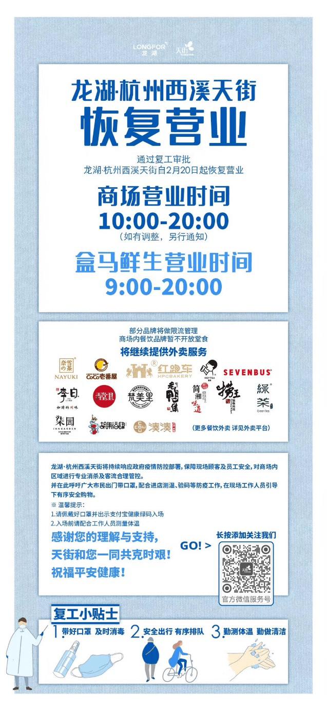 龙湖杭州西溪天街2月20日恢复营