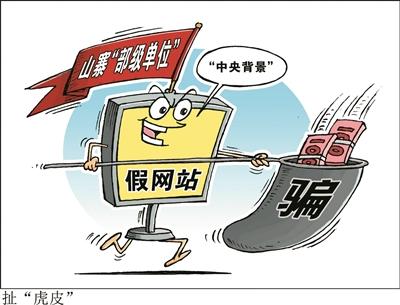 """编造""""背景"""" 山寨""""部级单位"""" 如何依托假网站行骗-识物网 - 15NEWS.CN"""