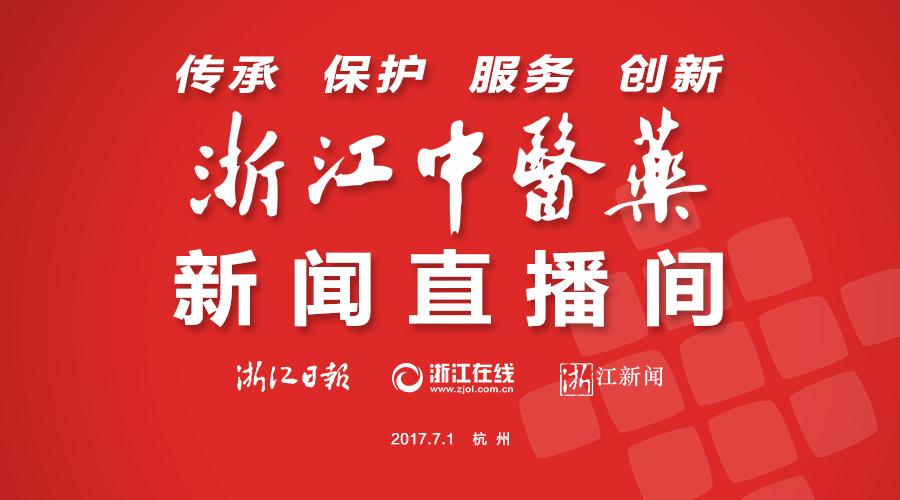 2017浙江中医药之江论坛新闻直播间