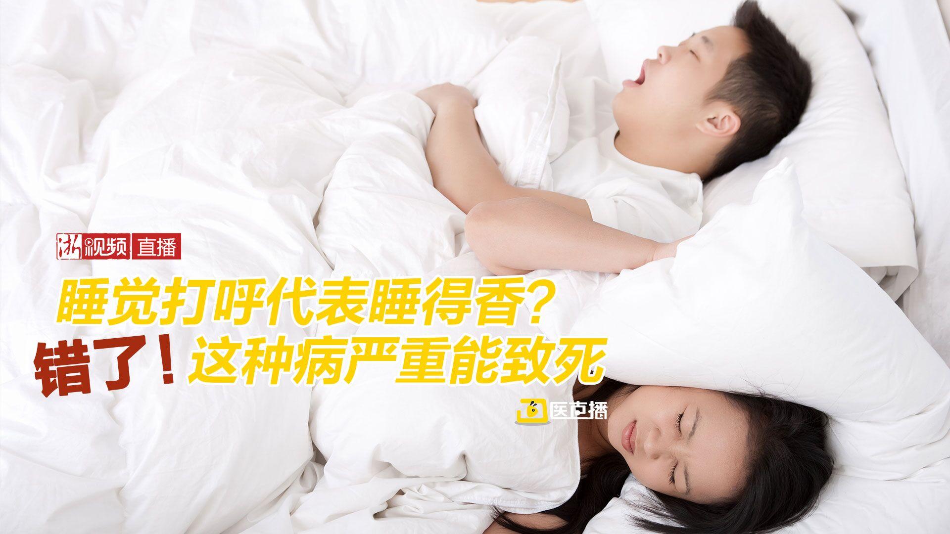 睡觉打呼代表睡得香?错!这病严重能致死