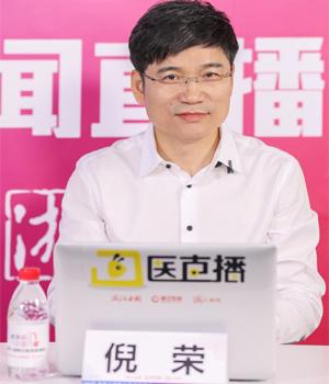 倪荣:搭平台 建生态 智慧中医药+互联网为医生赋能