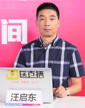 汪启东:国产医疗影像设备可在流程管理设计方面创新