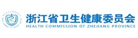 浙江省卫生健康委员会