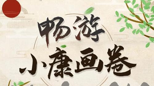 """中国的""""小康画卷""""是啥样的?"""