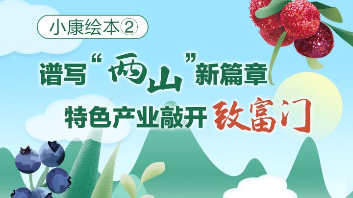 """小康绘本②谱写""""两山""""新篇章 特色产业敲开致富门"""