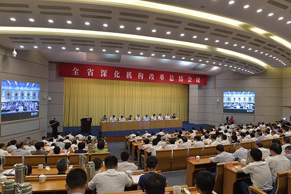 0819省機構改革總結會議B.jpg
