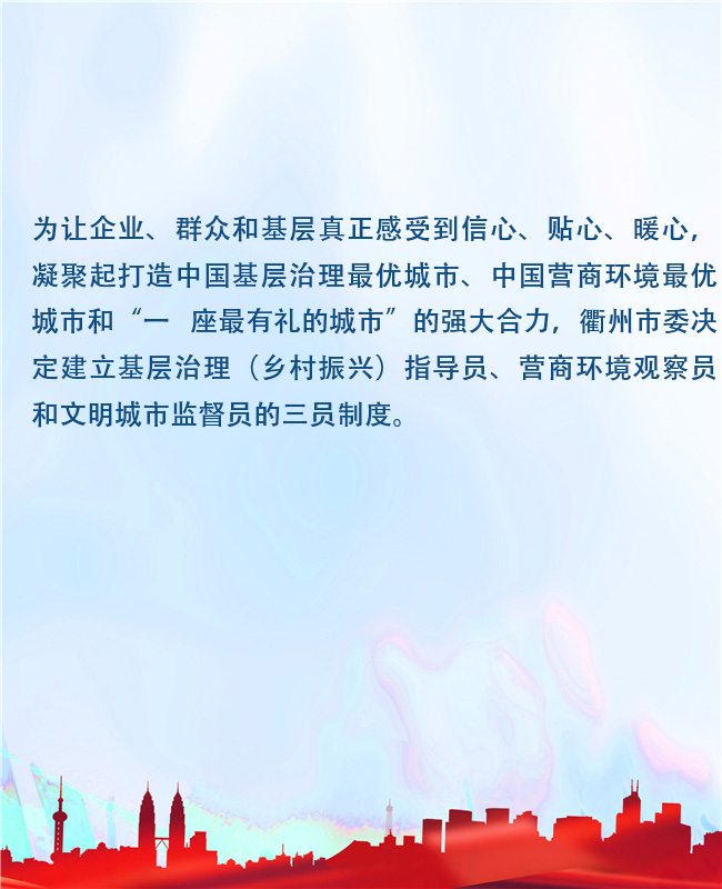 衢州.jpg